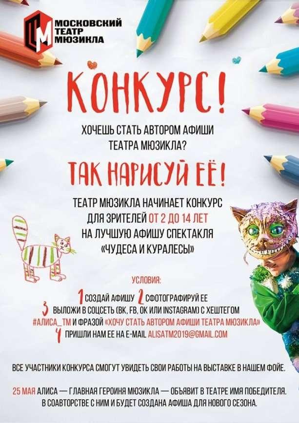 Театр Мюзикла объявляет конкурс для детей на лучшую афишу