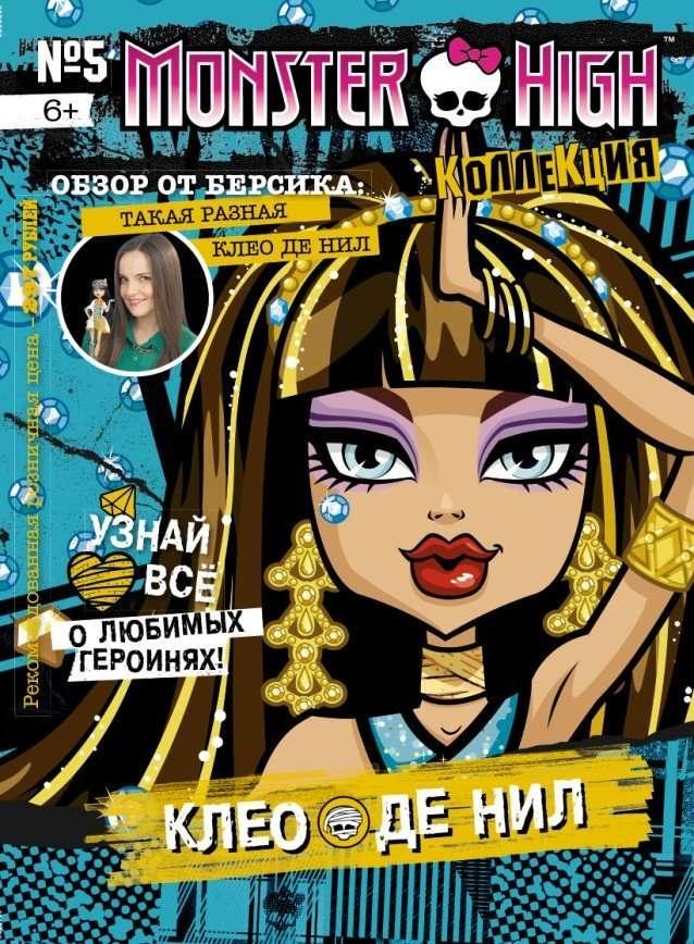 Анонс июньского номер Monster High Клео де Нил